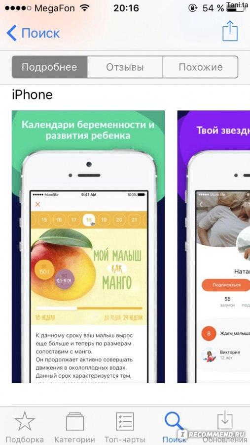 Лучшее приложение для беременных айфон 54
