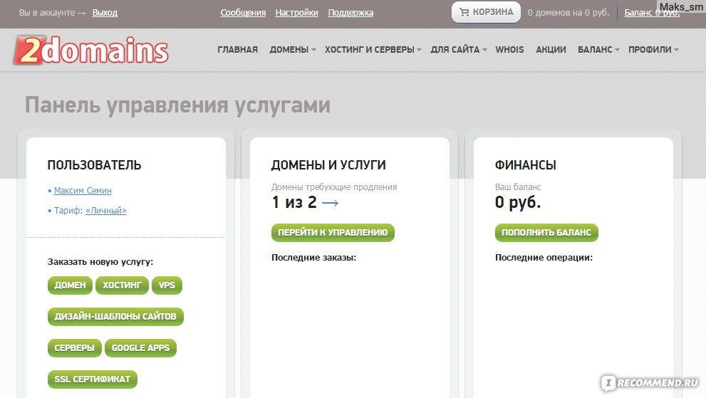 Хостинг 2domains отзывы какой самый хороший хостинг minecraft