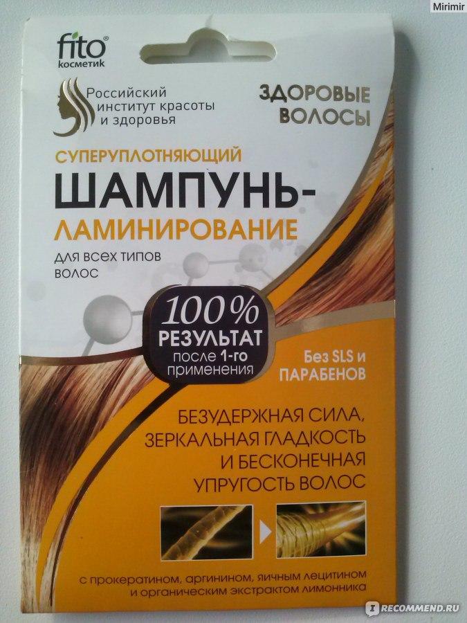 Шампунь здоровые волосы фитокосметик