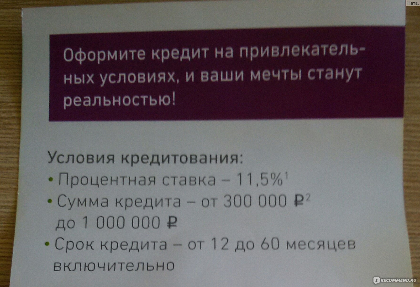 потребительский кредит в отп банке отзывы