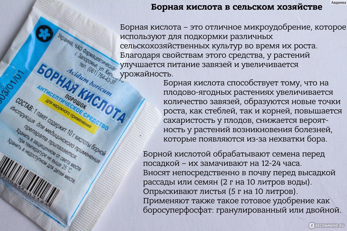 """Антибактериальное средство Борная кислота (порошок) - """"Борная кислота для борьбы с НАСЕКОМЫМИ, для повышения УРОЖАЙНОСТИ, при бо"""