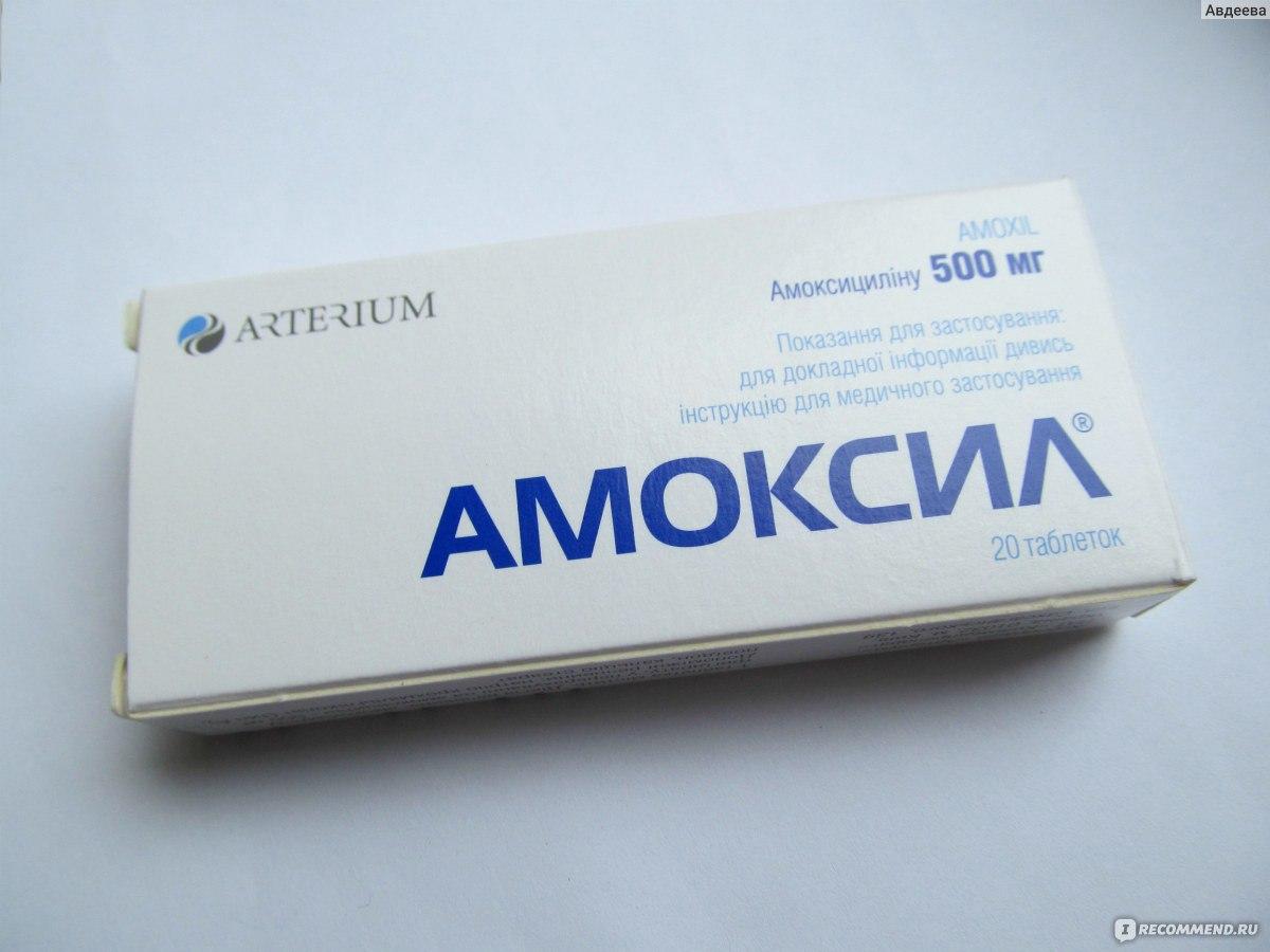 таблетки амоксил мг инструкция инструкция 500