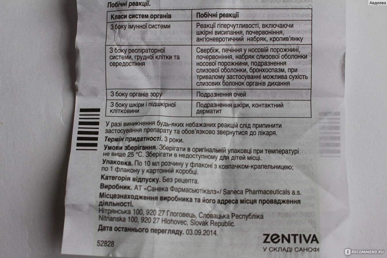 ингалипт инструкция молдавия