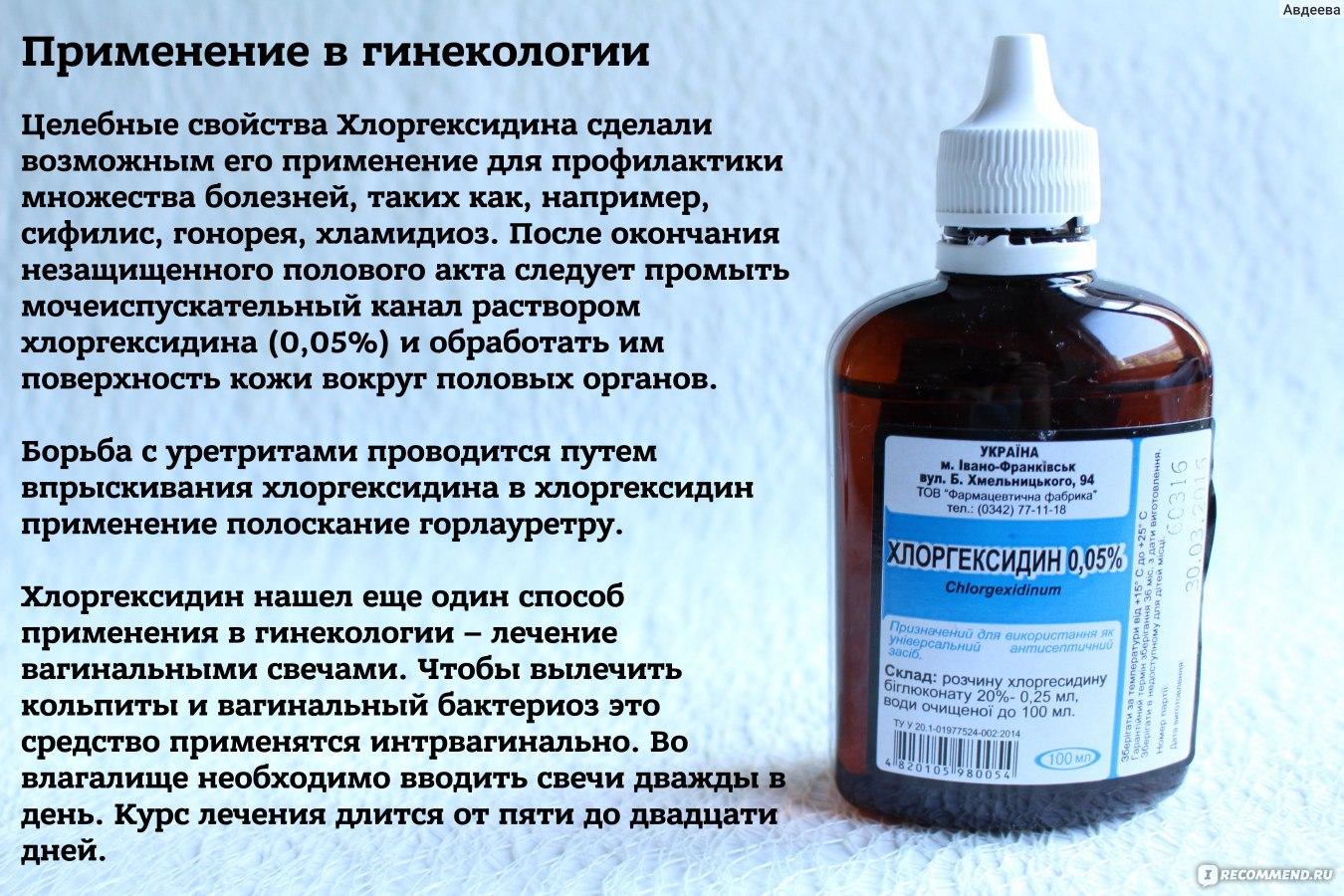 Хлоргексидин при беременности — инструкция по применению