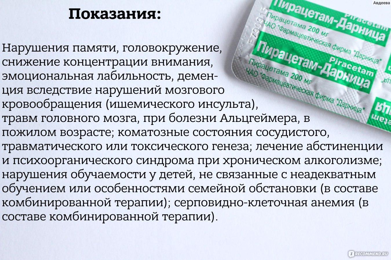 инструкция аналоги к фезаму