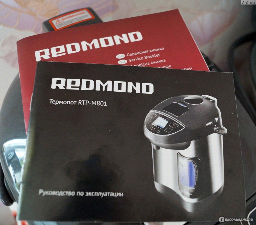 redmond rtp-m801 инструкция скачать