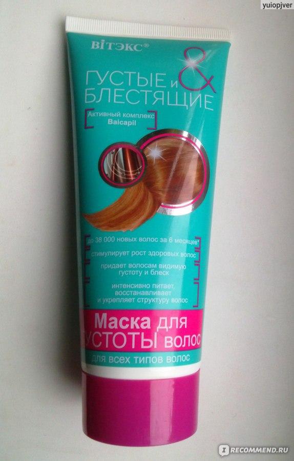 Маска для волос floresan репейник купить