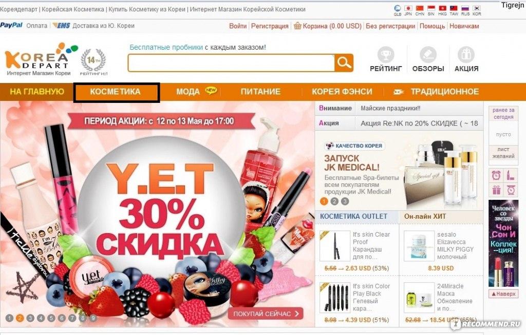 Интернет Магазины С Доставкой В Россию