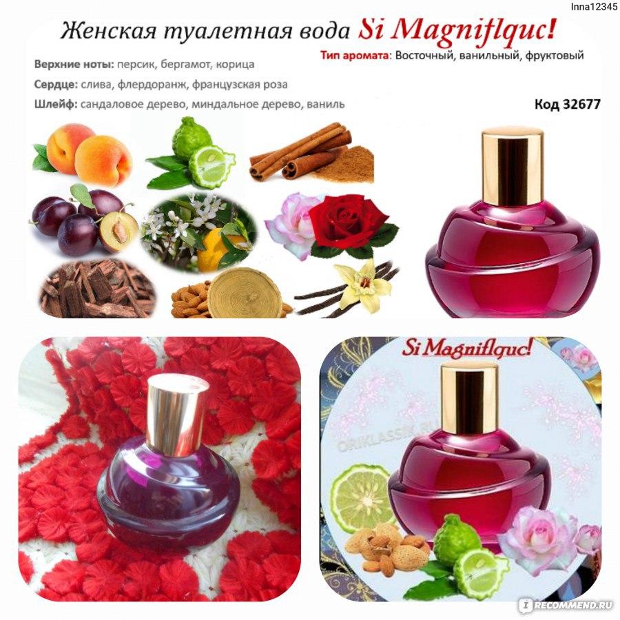 Oriflame Si Magnifique - « Излучай настоящий французский шарм и ... 3f275132fd0b2