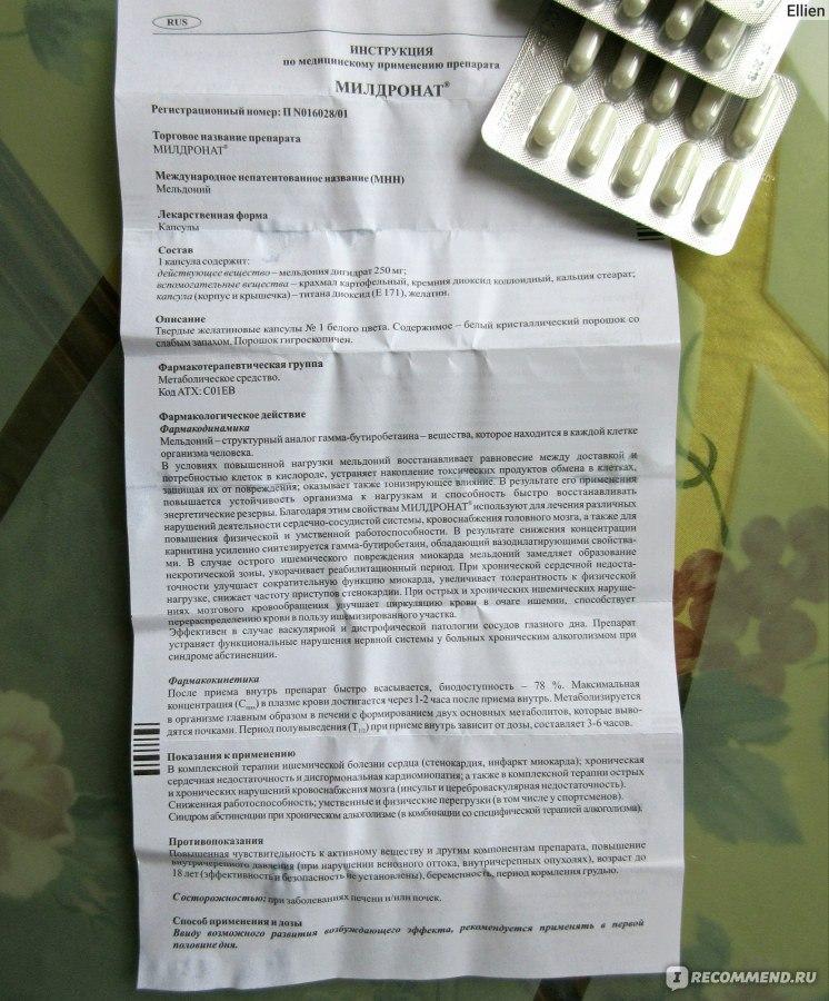 магазинов России мидранат инструкция по применению доставка