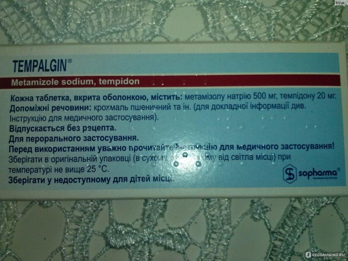 темпалгин инструкция по применению таблетки детям