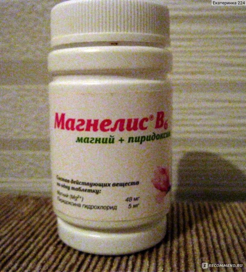 Витамины для беременных магний в6 17