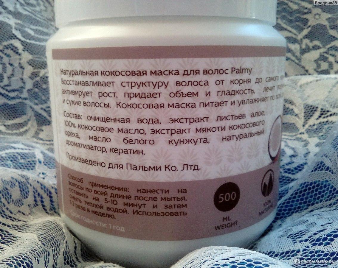 Маска для волос с натуральным кокосовым маслом
