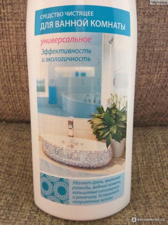 Отзывы о чистящих средствах фаберлик для ванной фото