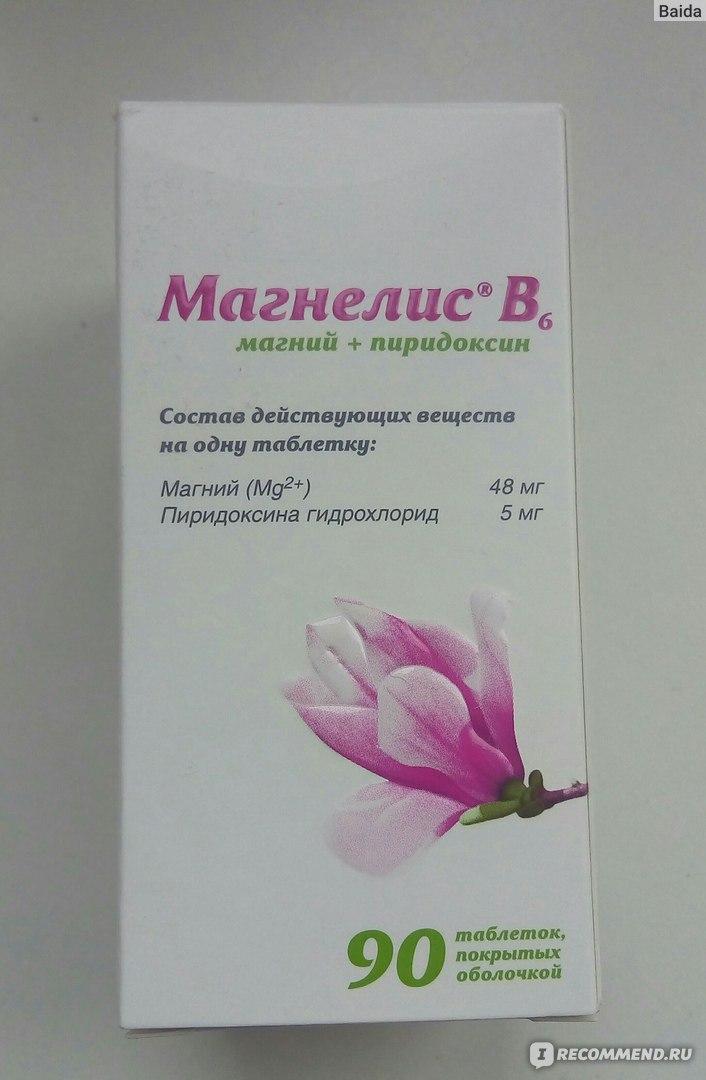 магнелис в6 при похудении
