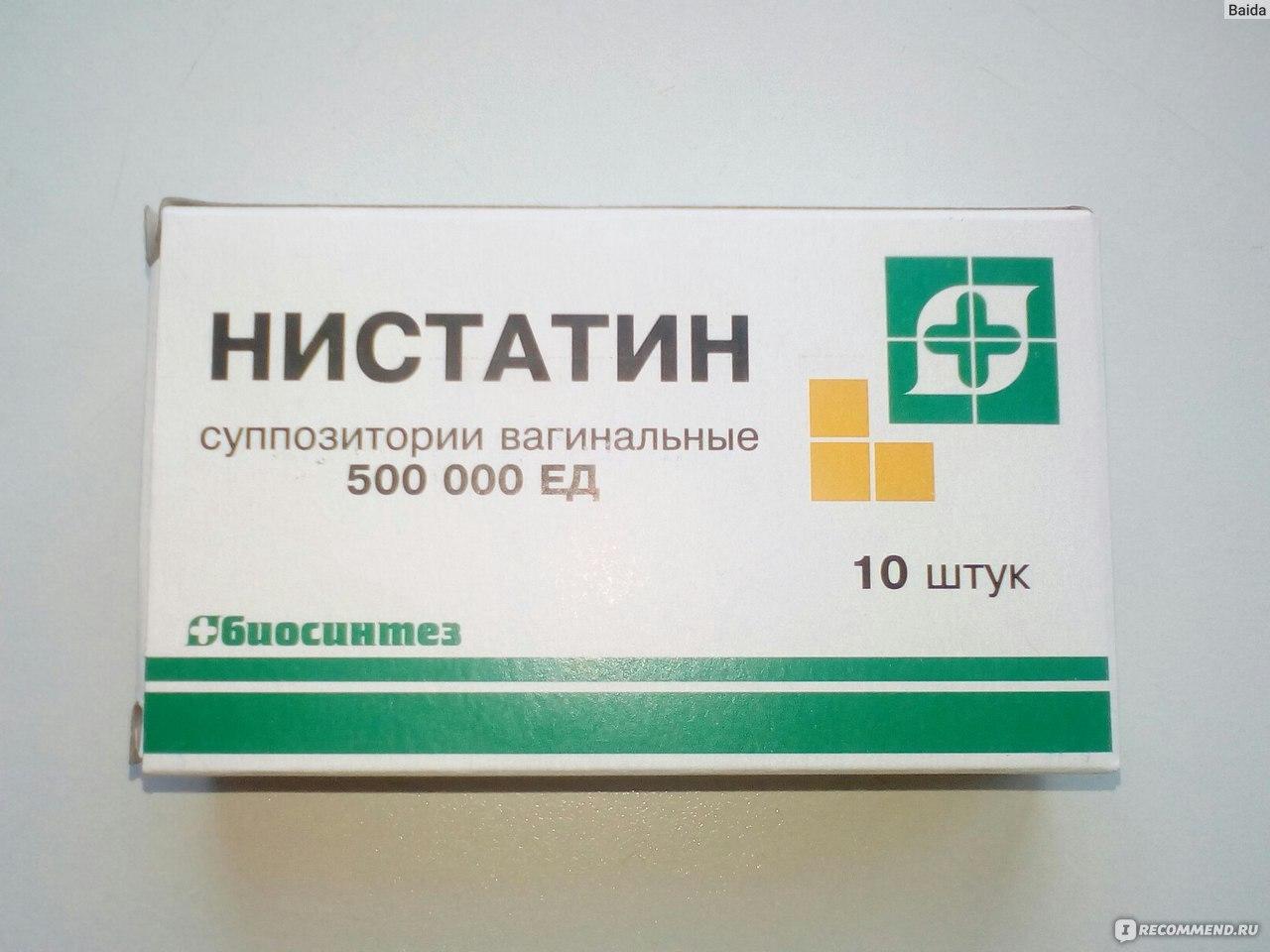 Нистатин дозировка при молочнице