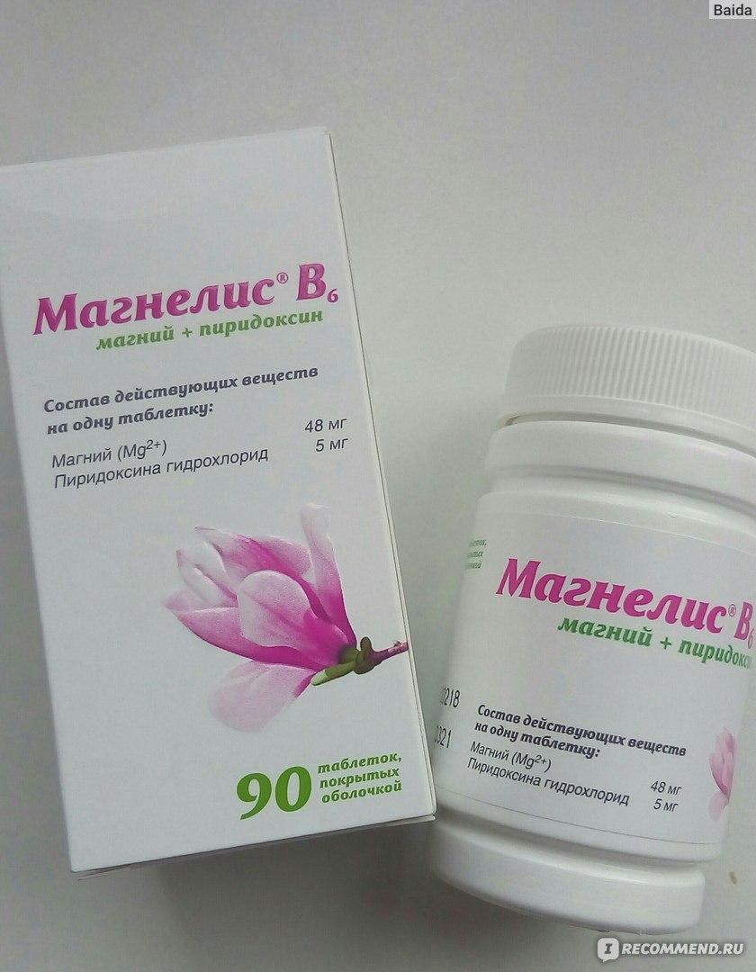 Витамины для беременных магний в6 1