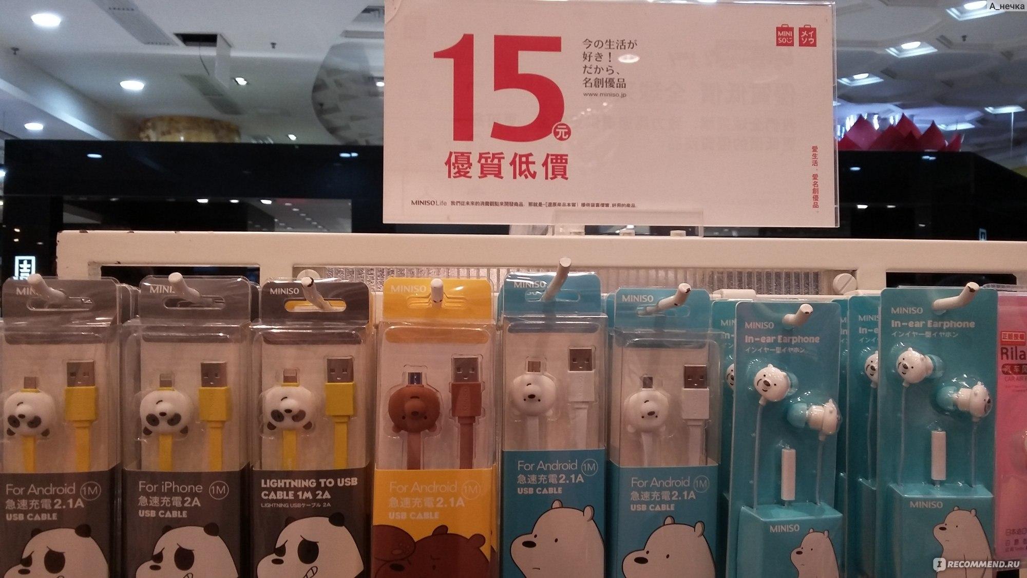Японская косметика miniso купить косметика с гликолевой кислотой купить в аптеке
