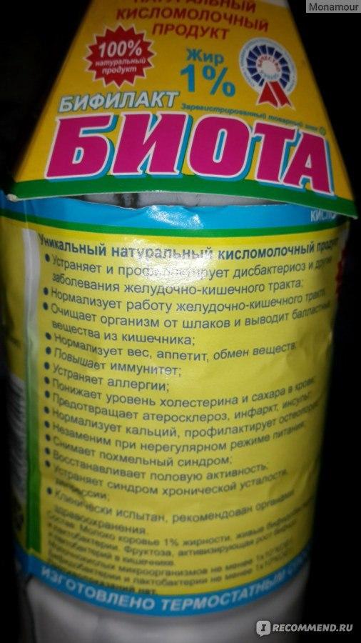 биота бифилакт инструкция - фото 10