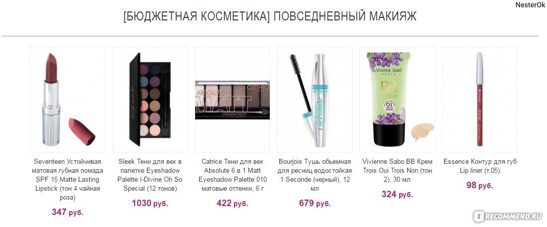 Повседневный макияж список косметики