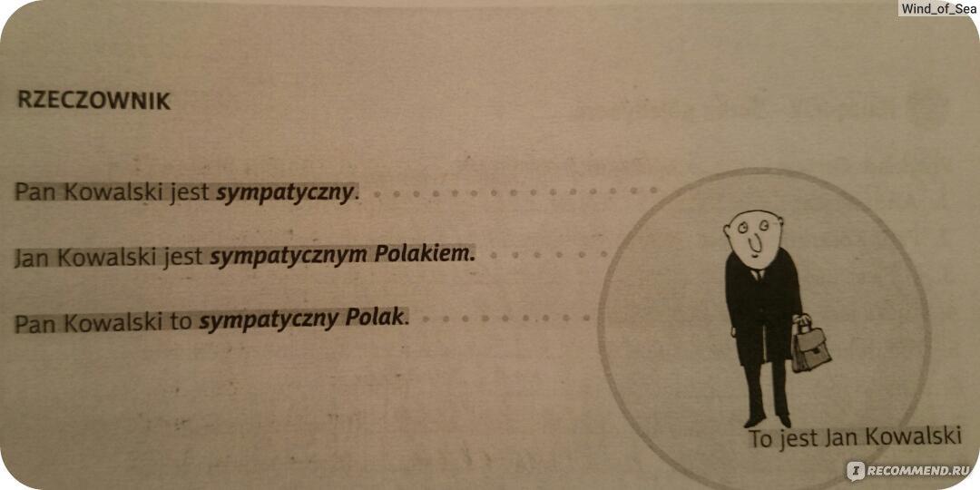 Hurra po polsku 1 ответы к заданиям