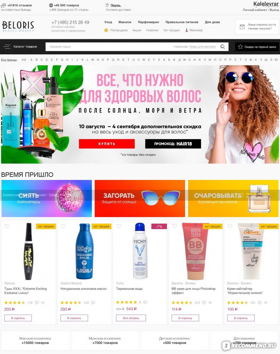 сайт парфюмерии и косметики интернет магазин