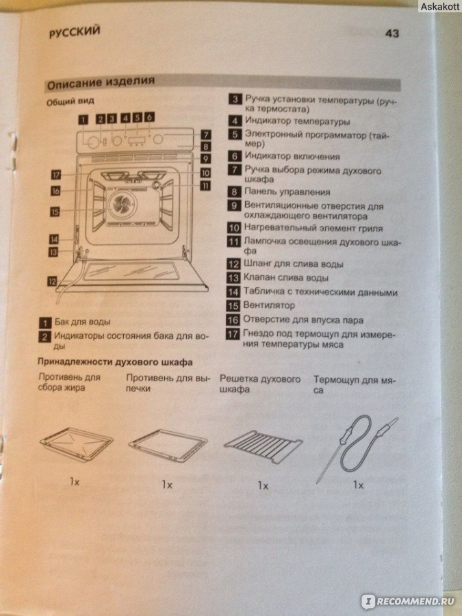 гореня b746cb инструкция по применению