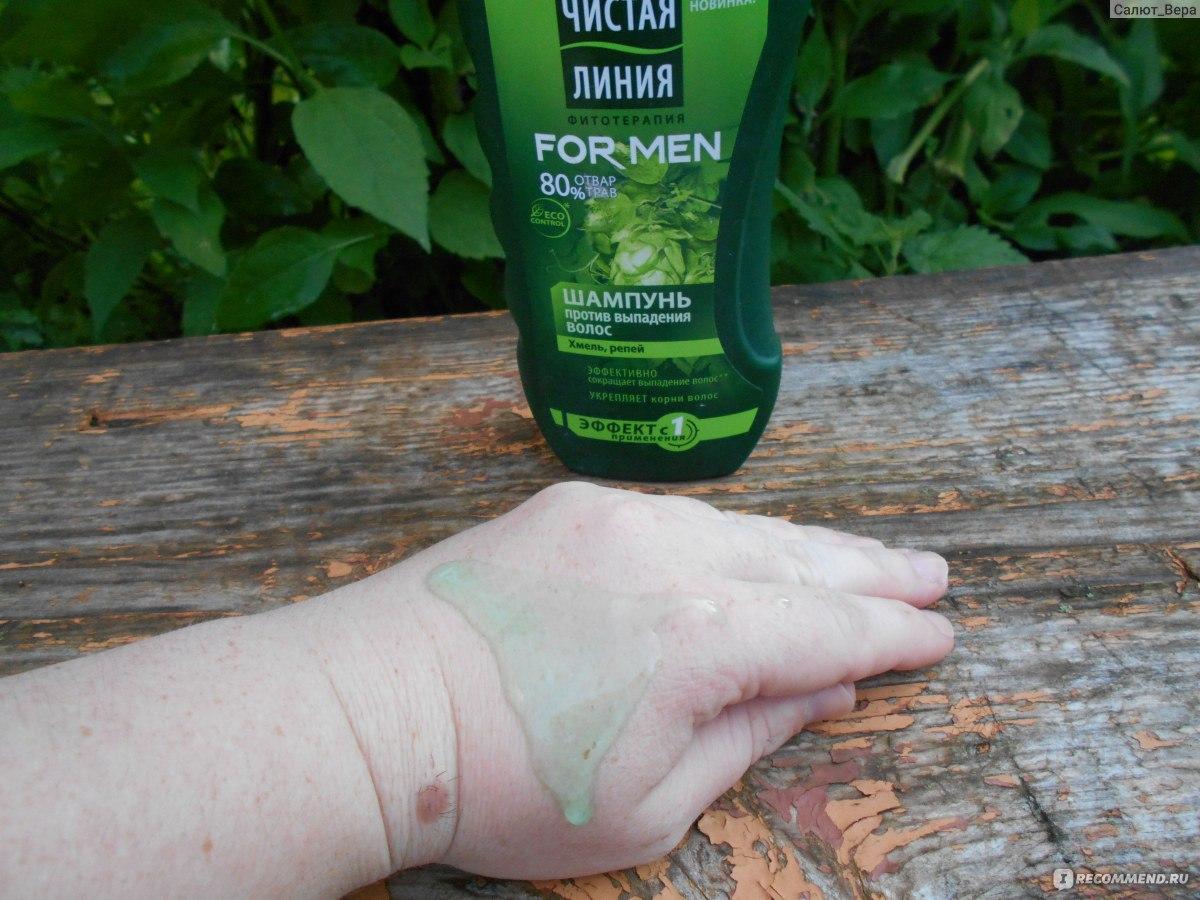 шампунь чистая линия против выпадения волос