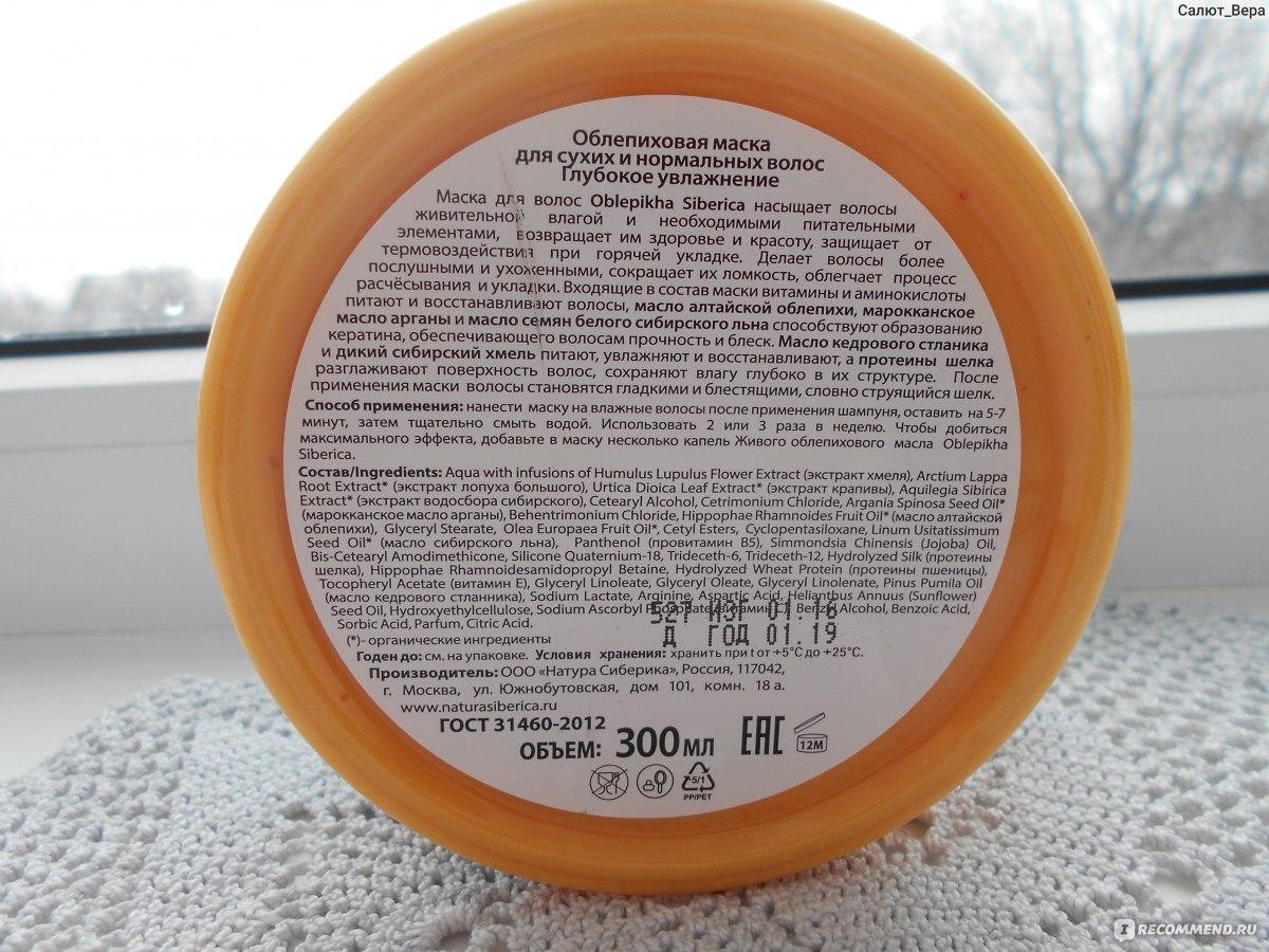 Масло для волос крапивное с экстрактами лопуха ромашки и сибирского кедра