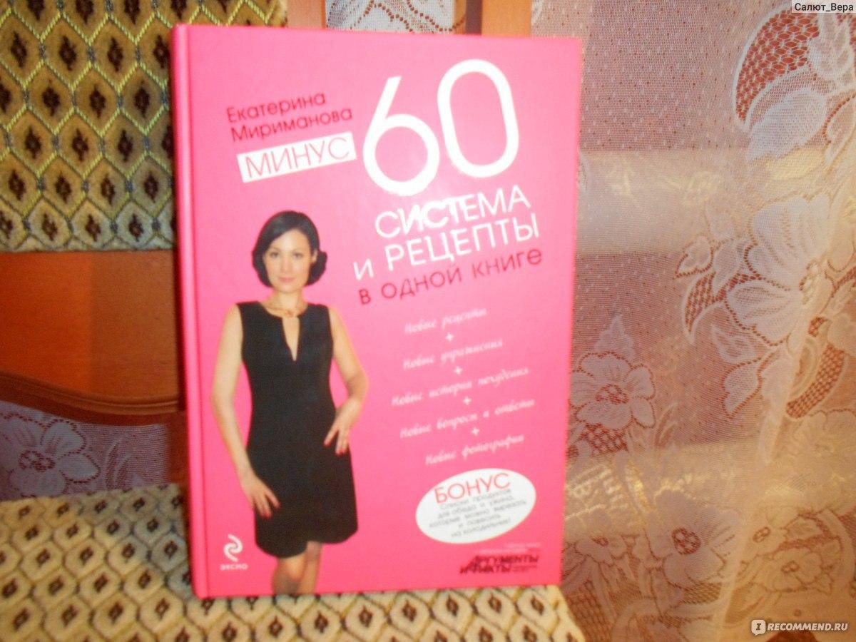 60 Система Похудения Рецепты.