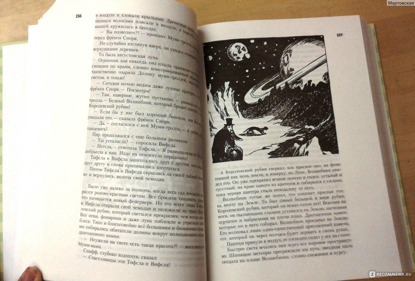 Янссон Туве  скачать бесплатно все книги Янссон Туве