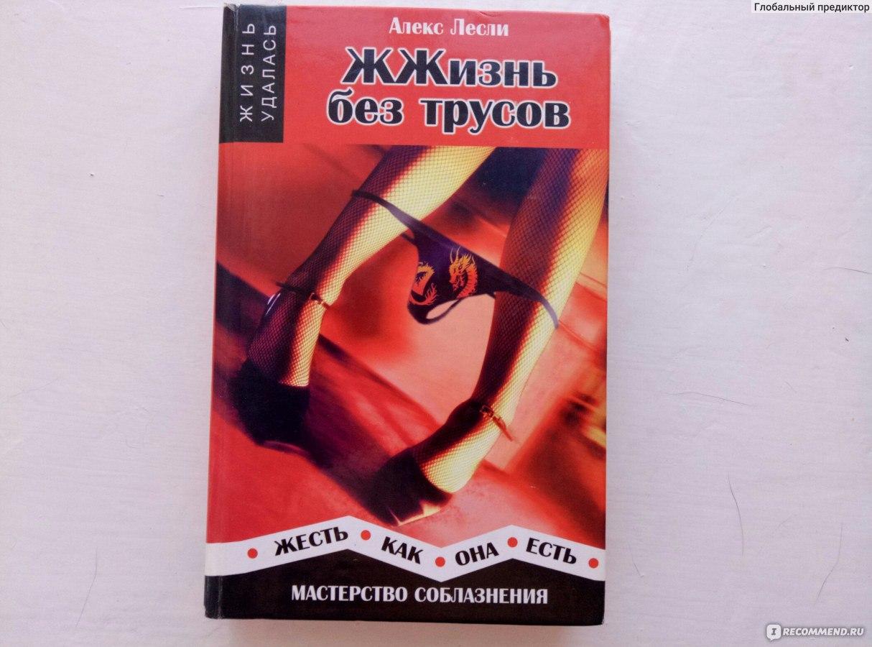 Новая жжизнь без трусов скачать книгу