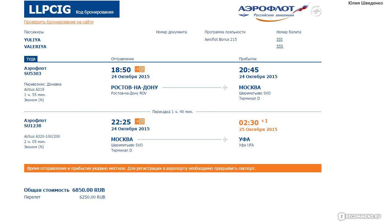 Купить льготные субсидированные авиабилеты в Крым