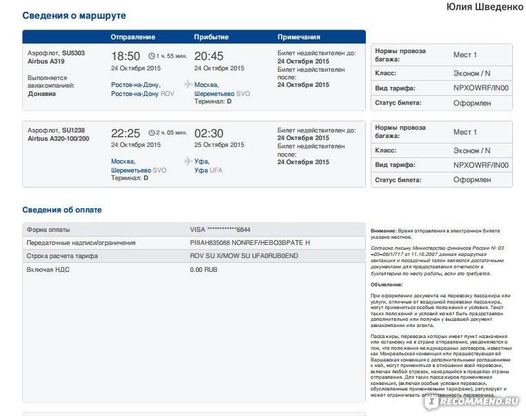 аэрофлот официальный сайт телефон горячей линии владивосток