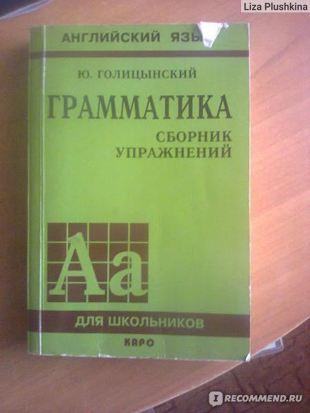 Учебник Голицынский Ключи К Упражнениям Бесплатно