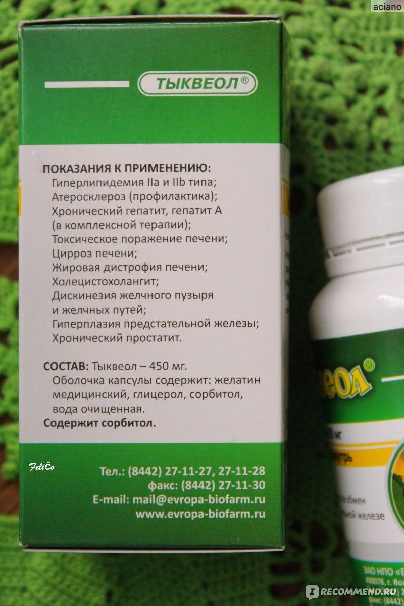 Тыквеол масло при простатите отзывы палин при простатите отзывы