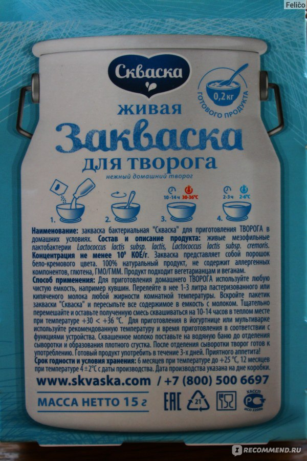 Домашний творог из пастеризованного молока в домашних условиях