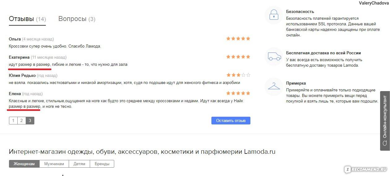 db541f0d4 Lamoda.ru - Интернет магазин одежды и обуви - «Худший сервис, худший ...