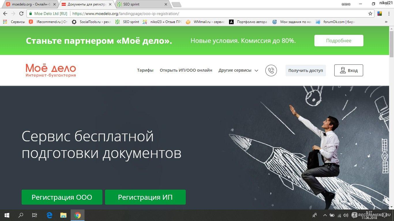 Онлайн бухгалтерии отзывы ндфл декларация пример заполнения