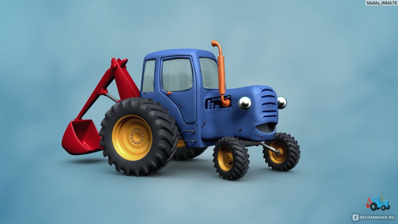 Синий трактор - «Отличный развивающий мультфильм для ...