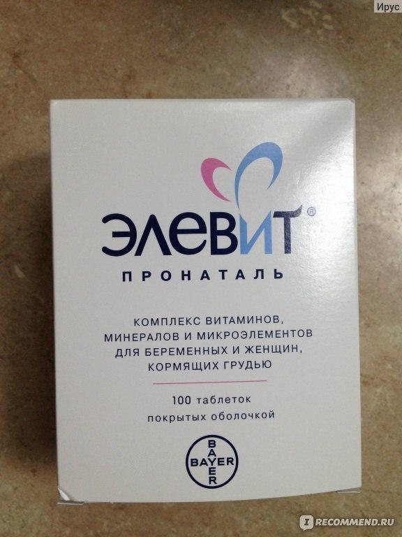 Витаминный комплекс с йодом для беременных 4