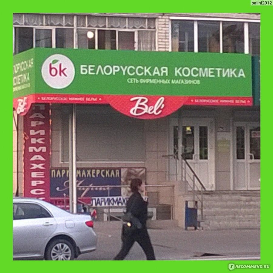Купить белорусскую косметику в брянске косметика avene купить нижний новгород