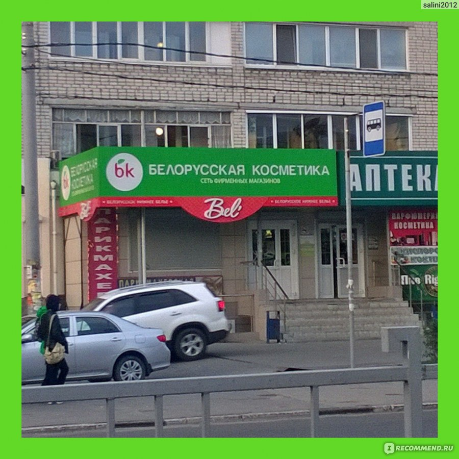 Магазин белорусской косметики - каталог и цены Markell