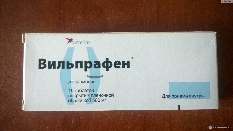 Схема лечения вильпрафеном при уреаплазмозе