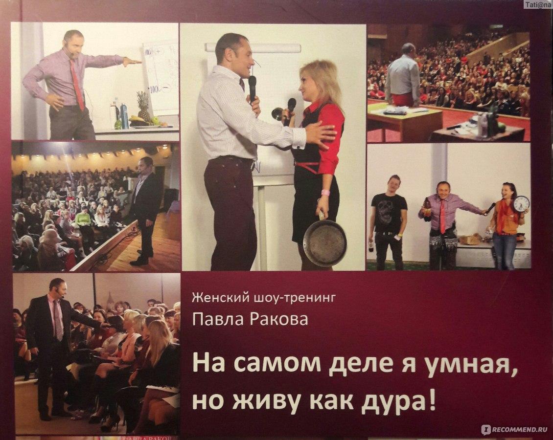 """Шоу-Тренинг Павла Ракова """"На самом деле я умная, но живу как дура, Россия - """"Откровенный отзыв без купюр на тренинг """"На самом де"""