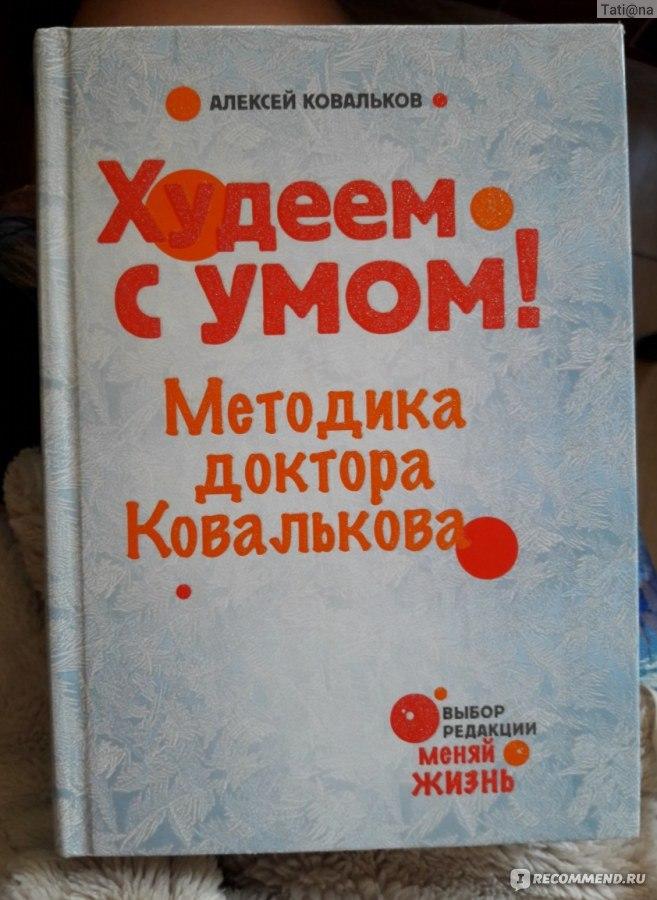 Диета Ковалькова: суть, плюсы и минусы, рецепты