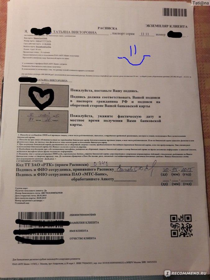 Мтс банк микрокредит кредит наличными атб банк онлайн заявка