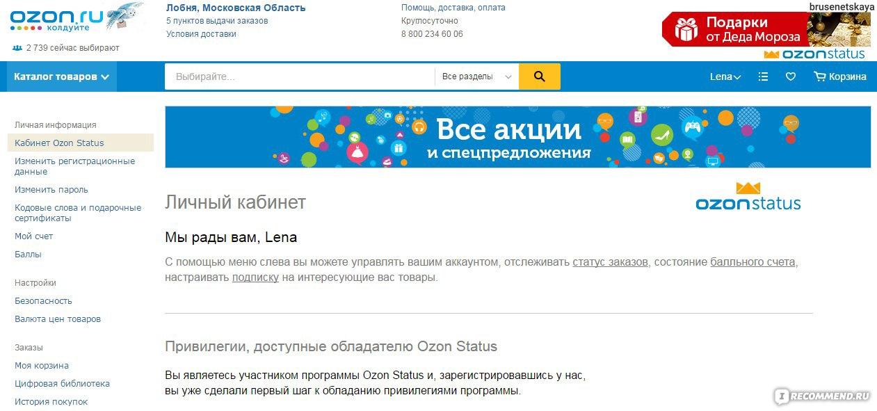 2cd0d6d6e799 Ozon.ru» - интернет-магазин - ««Ozon.ru» Мое знакомство с ним было ...