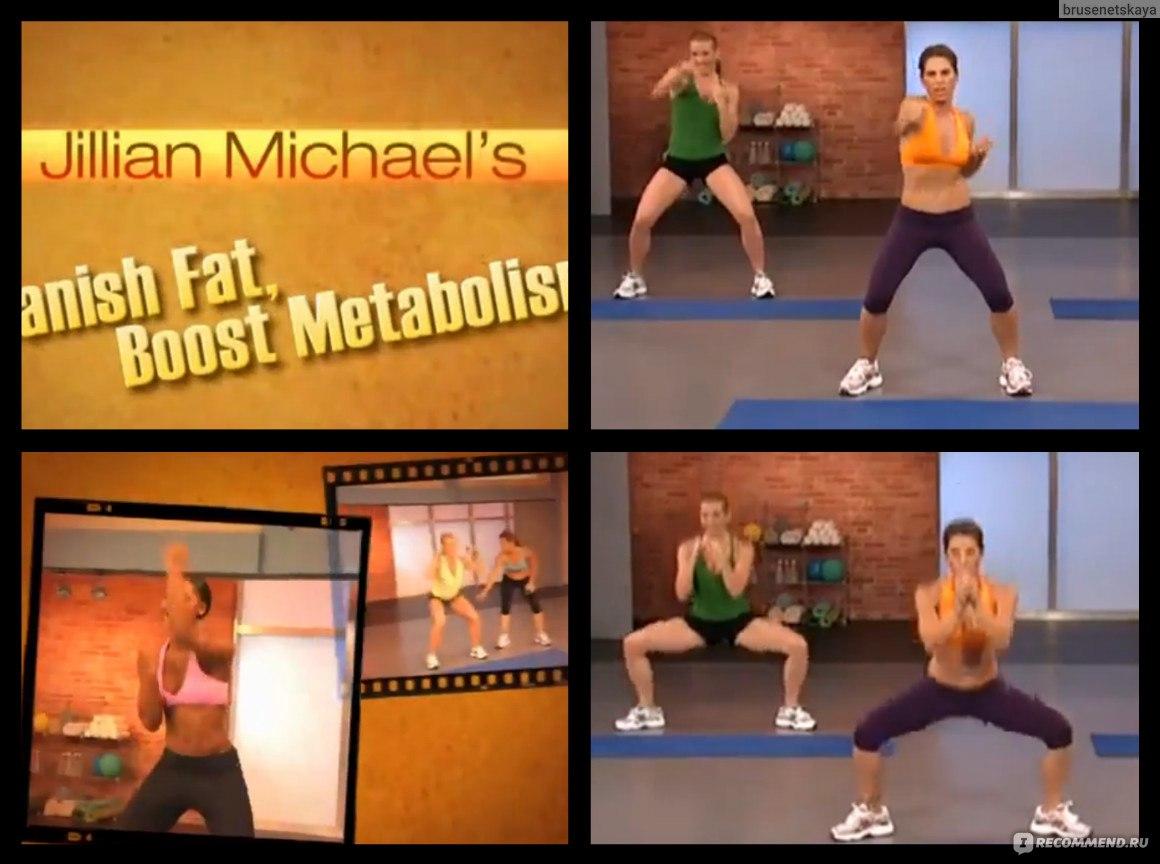 Джиллиан Майклс – Сбрось лишний вес