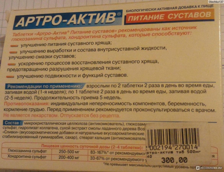 артро 500 таблетки инструкция по применению